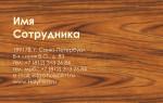 Макет визитки «Строительство и ремонт домов»