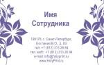 Бесплатный макет визитки с цветами