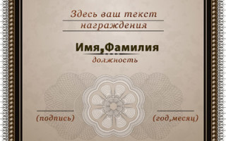Шаблон диплома с изображением львов