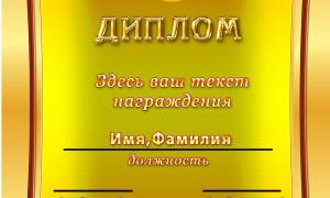 Макет диплома в золотой рамке формат psd