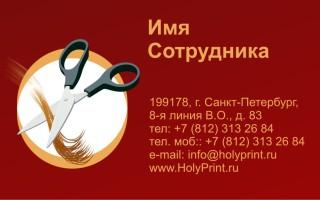 Бесплатный макет визитки для парикмахеров