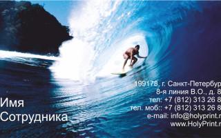 Макет визитки для серферов