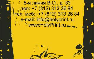 Макет визитки «Мероприятие»