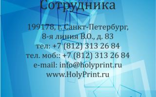 Макет визитки для людей имеющих отношение к IT технологиям