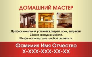 Бесплатный макет Визитки «Мебель» 0008