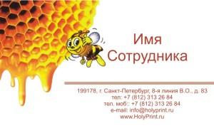 Бесплатный макет визитки продукты пчеловодства