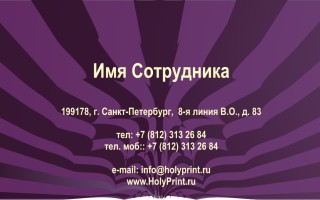 Макет визитки для организатора мероприятий