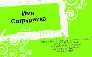 Макет визитки «Позитив»