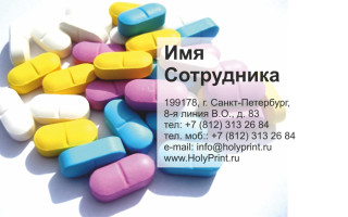Макет визитки для аптеки