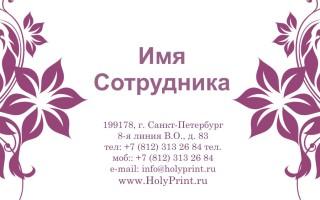 Бесплатный макет визитки салона красоты
