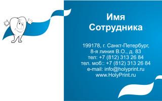 Макет визитки для стоматологии