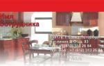 Макет визитки с изображением кухни