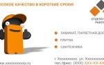 Бесплатный макет Визитки «Строительство», «Интерьер» 0007