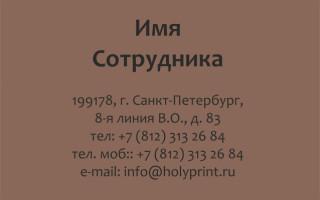 Макет визитки Напольные покрытия
