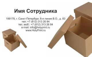 Макет визитки «ПрофУпаковка»