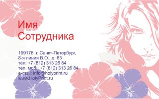 Макет визитки для визажистов