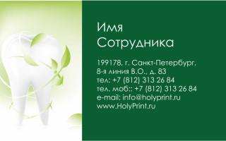 Макет визитки для производителей зубных паст