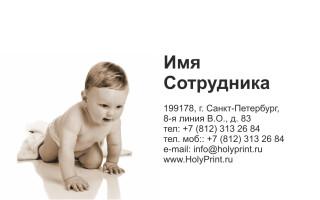 Макет визитки для педиатрических клиник