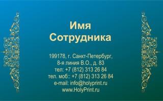 Макет визитки для сотрудников ювелирных салонов