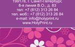 Макет визитки для магазинов тканей