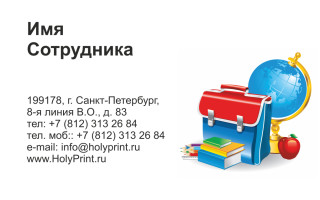 Макет визитки для сотрудников магазина школьных пренадлежностей