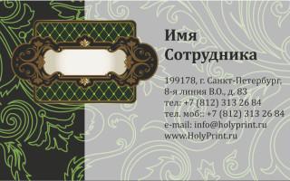 Макет визитки дизайнера интерьера