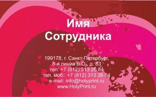 Макет визитки для свадебных салонов