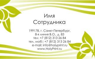 Бесплатный макет визитки с зеленым цветком