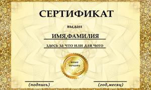 Макет сертификата с золотой рамкой в psd