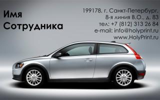 Бесплатный шаблон визитки для сотрудников автосалонов