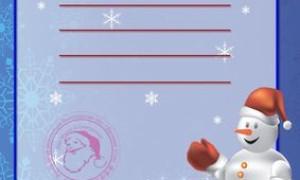 Шаблон благодарности от Деда Мороза в psd