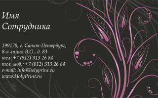 Макет визитки для сотрудников салона красоты