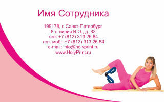 Макет визитки для работников фитнес индустрии