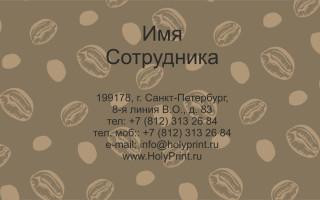 Шаблон визитки для сотрудников кафе
