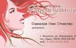Визитка для салона красоты в розовых оттенках