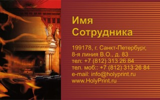Макет визитки для магазина каминов