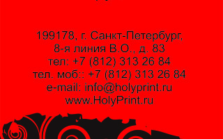 Макет визитки «Креатив»