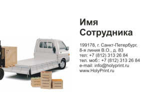 Макет визитки для сотрудников груз-такси