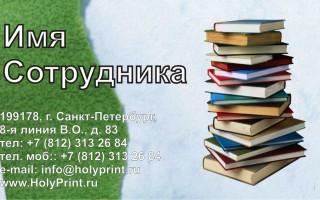 Визитка книжный магазин