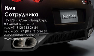 Макет визитки для сотрудников автосалонов «Nissan»