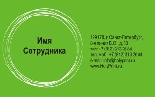 Бесплатный макет визитки из рубрики «Разное»