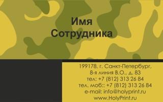 Макет визитки для сотрудников магазинов спецодежды