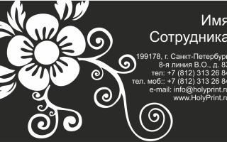 Макет визитки с цветком для кружков самодеятельности