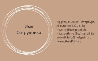 Бесплтный макет универсальной визитки