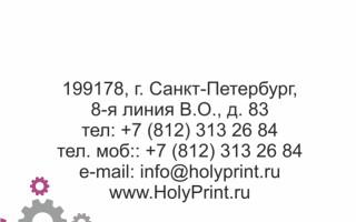 Макет визитки для часового мастера