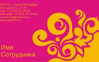 Бесплатный макет визитки с розовым и желтым фоном