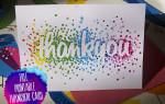 Шаблон для печати яркой благодарственной открытки