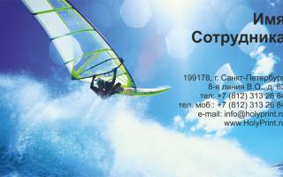 Макет визитки для Всероссийской Федераций парусного спорта