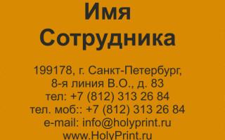 Макет визитки для магазинов ковров