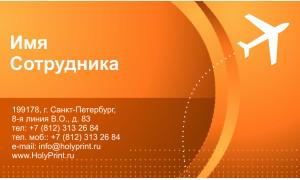 Макет визитки для авиакомпаний